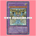 MG02-JP002 : Elemental HERO Divine Neos / Elemental HERO God Neos (Ultra Rare)