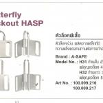 ตัวล็อคผีเสื้อ ก้านสั้น และ ก้านยาว รุ่น H31-32 Butterfly Lockout HASP