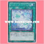 PP14-JP009 : Photon Sanctuary (Secret Rare)