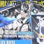 HGUC 1/144 Unicorn Gundam Unicorn Mode +ฐาน Unicorn Head + ปืน Gatling