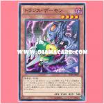 SD30-JP019 : Trance Archfiend / Trans Daemon (Common)