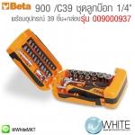 "900 /C39 ชุดลูกบ๊อก 1/4"" พร้อมอุปกรณ์ 39 ชิ้น พร้อมกล่อง รุ่น 009000937 ยี่ห้อ BETA จาก อิตาลี"