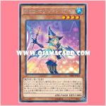 VJMP-JP115 : Choco Magician Girl (Kaiba Corporation Rare)