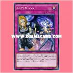 EXFO-JP077 : GUY Dance (Common)