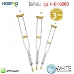 ไม้ค้ำยัน Walking stick รุ่น H-CH906B (ขายเป็นคู่)