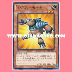 SD27-JP013 : Neo-Spacian Grand Mole (Common)