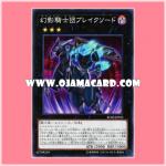 RC02-JP033 : The Phantom Knights of Break Sword / Phantom Knights Break Sword (Super Rare)