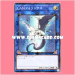 SD33-JP042 : LANpholinkus (Normal Parallel Rare)