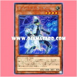 COTD-JP001 : Cyberse Wizard (Secret Rare)