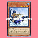 DP18-JP015 : The Legendary Fisherman II (Rare)