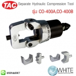 Separate Hydraulic Compression Tool รุ่น CO-400A,CO-400B ยี่ห้อ TAC (CHI)
