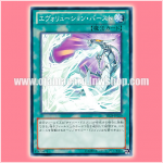 SD26-JP020 : Evolution Burst (Common)