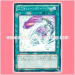 SD26-JP020 : Evolution Burst (Common)