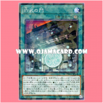DBSW-JP014 : Gateway of the Six / Gate of the Brave Six (Normal Parallel Rare)