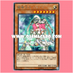 LVP1-JP037 : High Priestess of Prophecy / Junon the Magical High Priestess (Rare)