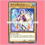 COTD-JP018 : Stargrail-Bearing Priestess (Common)