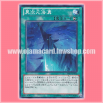 ABYR-JP052 : Different Dimension Trench / Different Dimension Deepsea Trench (Common)