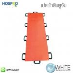 เปลผ้าสิบหูจับ Hospro Carry Sheet ทำความสะอาดง่าย กันน้ำ