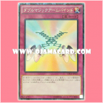 CPD1-JP015 : Double Magical Arm Bind / Double Magic Arm Bind (Collectors Rare)