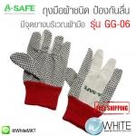 ถุงมือผ้าชนิดมีจุดยางบริเวณฝ่ามือ ป้องกันลื่น รุ่น GG-06 (Polka Dot Gloves)