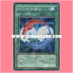 PP12-JP008 : Parallel World Fusion (Secret Rare)
