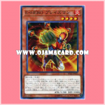 RC02-JP012 : Elemental HERO Blazeman (Super Rare)