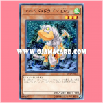 DP19-JP025 : Armed Dragon LV3 (Common)
