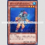 SD23-JP019 : Deep Diver (Common)