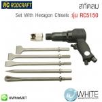 สกัดลม Set With Hexagon Chisels (11 mm) รุ่น RC5150 Ready To Use Kit ยี่ห้อ RODCRAFT (GEM)