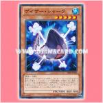 PRIO-JP006 : Geyser Shark (Common)