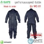 ชุดทำงานแบบชุดหมี ซิปเปิด รุ่น WC-01 (Work Clothing) Made to order
