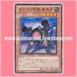 "STOR-JP027 : Karakuri Watchdog mdl 313 ""Saizan"" / Karakuri Guard 313 (Common)"