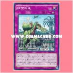 SPFE-JP013 : Predator Planet (Common)