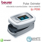 เครื่องวัดปริมาณอ๊อกซิเจนในเลือด และอัตราการเต้นของหัวใจ Beurer Pulse Oximeter รุ่น PO30