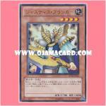 DP10-JP013 : Justice Bringer (Ultra Rare)