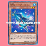 DUEA-JP007 : Entermate Sword Fish (Common)