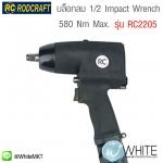 บล็อกลม 1/2″ Impact Wrench รุ่น RC2205RE, 580 Nm Max. ยี่ห้อ RODCRAFT (GEM)