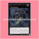 REDU-JP043 : Number 33 - Chronomaly Machu Mech (Ultimate Rare)