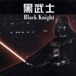 1/12 Star Wars Darth Vader model kit [Nuclear Model]