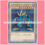 AT03-JP001 : Tri-Horned Dragon / Tri-Horn Dragon (Normal Parallel Rare)
