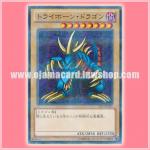 AT03-JP001 : Tri-Horned Dragon / Tri-Horn Dragon (Normal Parallel Rare)