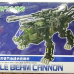 ZOIDS 1/72 Customize Parts 023 Double Beam Cannon
