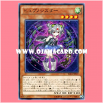 SD31-JP019 : Hypnosister (Common)