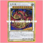 GP16-JP012 : Star Eater / Starform Dragon (Gold Secret Rare)