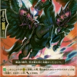 PR/0044TH : ดาร์คไซด์ เพกาซัส (Darkside Pegasus)