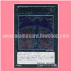 REDU-JP042 : Chronomaly Crystal Chrononaut (Ultimate Rare)