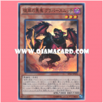 EP15-JP002 : Graff, Malebranche of the Burning Abyss / Grabbersnitch, Malebranche of the Afterlife (Super Rare)