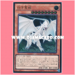 SHVI-JP018 : White Spirit Dragon (Ultimate Rare)