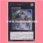 GENF-JP044 : Tiras, Keeper of Genesis / Tiras, Keeper of the Founders (Ultimate Rare)