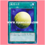 15AY-JPA30 : Mystical Moon / Magical Moon (Common)